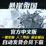 Cliff Empire Chinese version Seatm-free simulation strategy PC single-player game