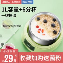 小南瓜酸奶机家用全自动小型酸奶发酵机自制大容量多功能宿舍迷你图片