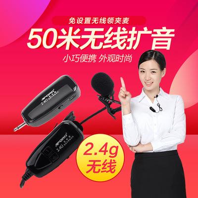 APORO 2.4G领夹式无线麦克风蓝牙手机扩音器话筒多媒体单反录像机耳麦健身房教师小蜜蜂直播K歌舞演出