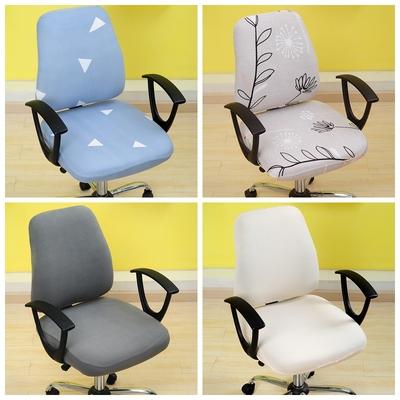 通用电脑椅套罩分体办公室椅子套升降旋转座椅套靠背椅垫套凳子套