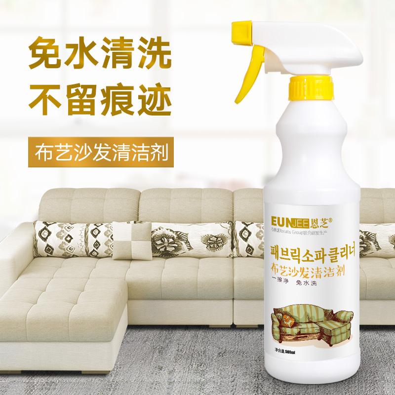 布艺沙发清洁剂免水洗去污家用强力污渍干洗布地毯清洗剂免洗神器