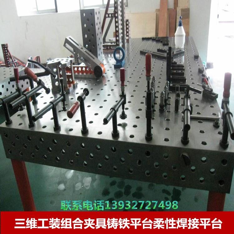 铸铁三维柔焊接工装夹具平台平板检验测量划线平台装配工作台