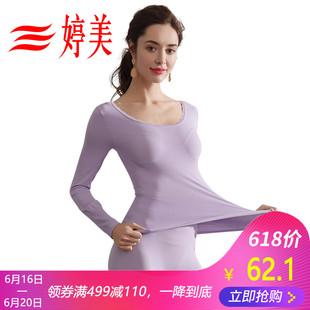 婷美新款轻盈舒适美体紧身保暖套装修身女士内衣保暖高弹套装