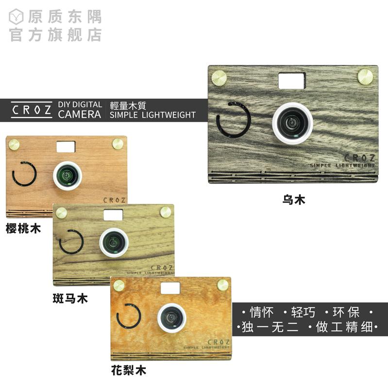 原质东隅官方最新版croz系列创意复古滤镜特效数码相机新轻量木质