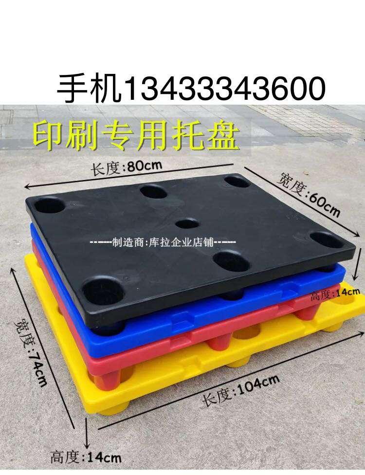 印刷厂用塑料地脚板长80X60厘米平面网格1米x60厘米长104X74x14cm