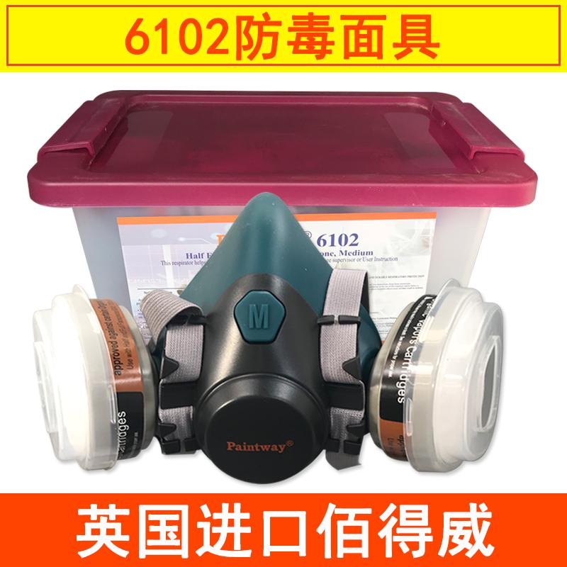 热销英国paintway6102防毒面具 硅胶防护口罩喷漆工业防尘