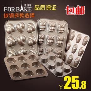 法焙客蛋糕烤盘 6连9连玛芬烤盘12连贝壳 小熊 小鸭子蛋糕模具