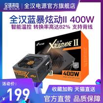 全汉蓝暴炫动II代400 额定400W电源台式机电脑静音游戏主机电源