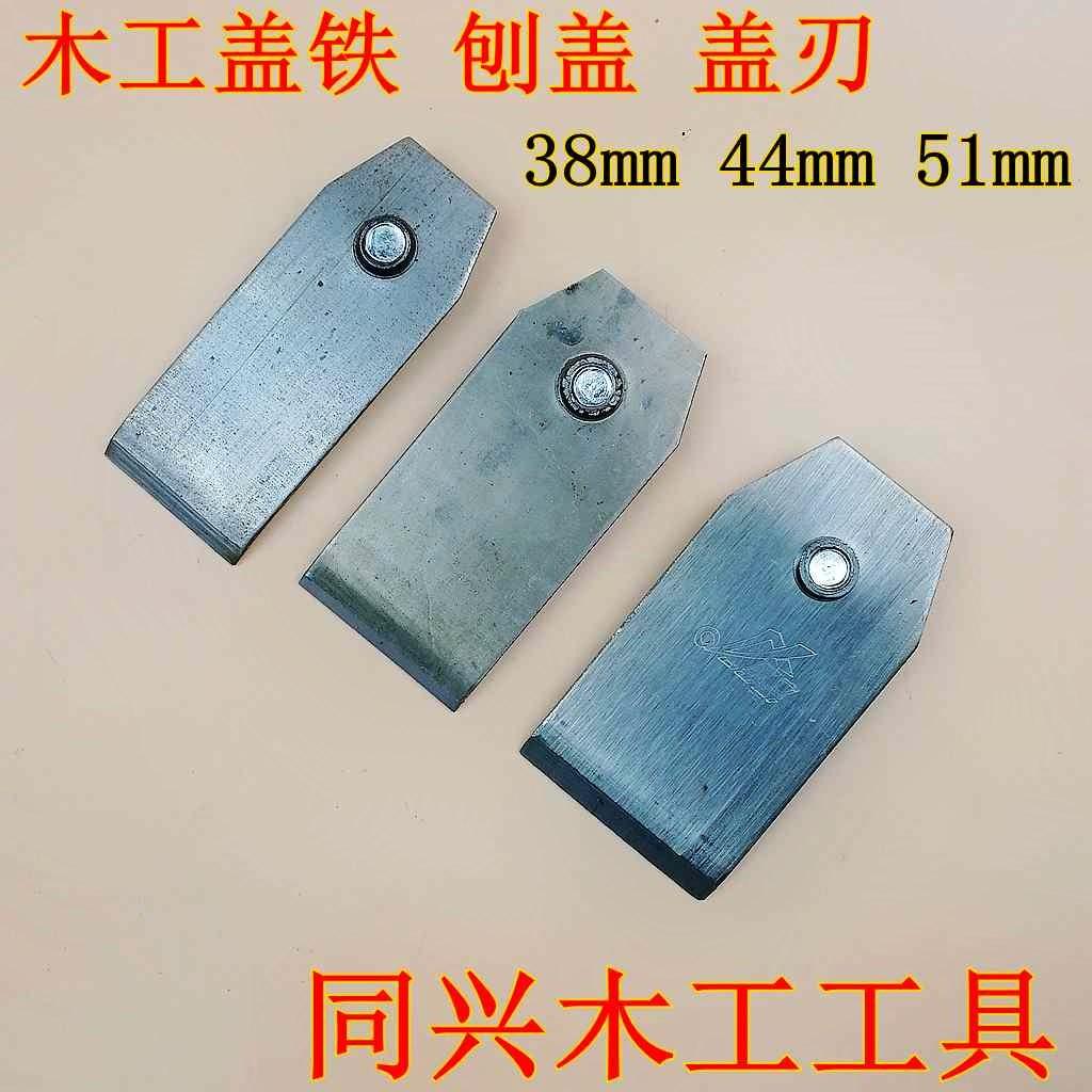 刨刀刨盖铁盖片毫米刨刃压铁 38·44·51加厚57 60 63·木工