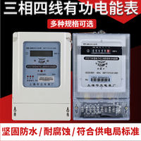 Shanghai Huali three-phase four-wire electric meter 380v three-phase electric meter electronic energy meter three intelligent industrial use