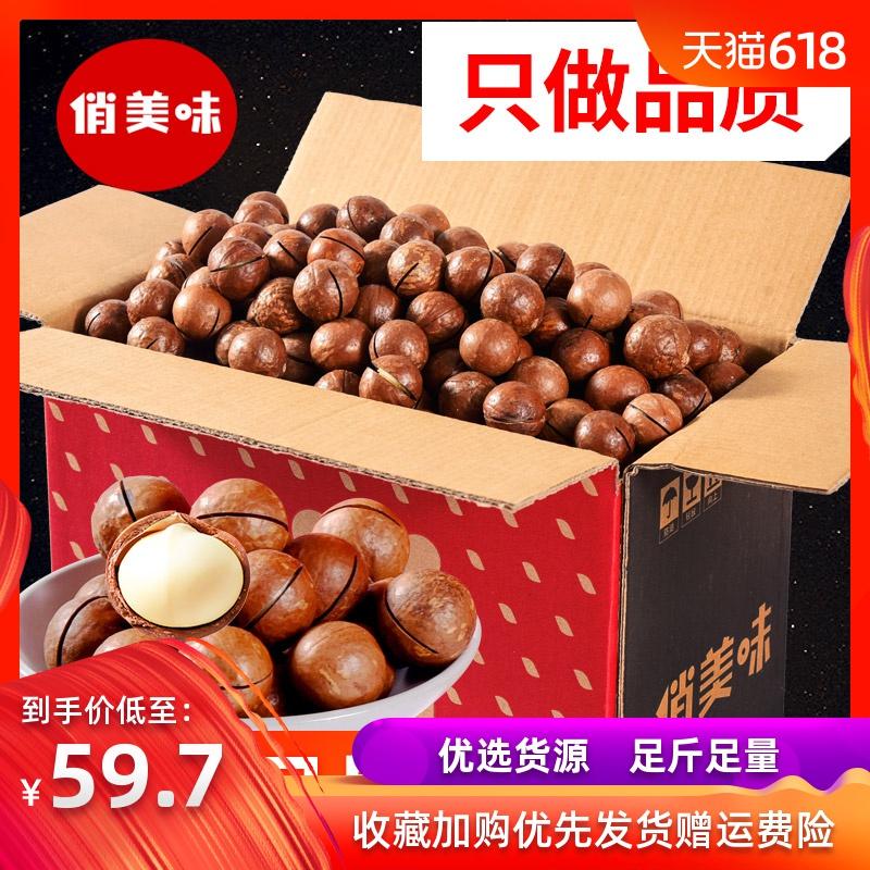 俏美味散装夏威夷果500gx2袋净含量2斤袋装奶油味坚果整箱夏果5斤