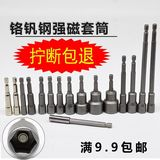 Active household tire repair small hex socket wrench set universal combination long hexagonal t