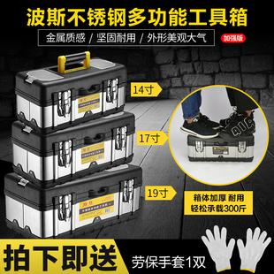波斯家用五金工具盒箱收纳盒多功能大号维修工具箱手提式车载收纳