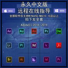 PS软件中文版 远程安装Ps ae ai pr lr cc2018 cc2019安装包下载