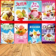 冷饮店冰淇淋高清喷绘海报宣传海报自粘贴纸墙贴写真喷绘装 饰画