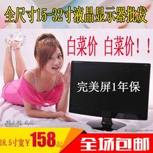 二/手液晶显示器15寸17寸19寸21.5寸24寸27寸宽屏台式电脑LED LCD