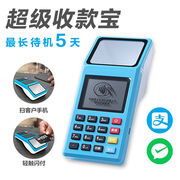 Lakara super collection treasure credit card machine collection cash register box Alipay WeChat scan code scanner payment QR code merchant supermarket restaurant collection money box system voice broadcast