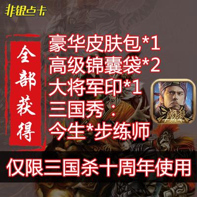 三国杀Wegame十周年 礼包 豪华皮肤包/大将军印 激活码兑换码CDK