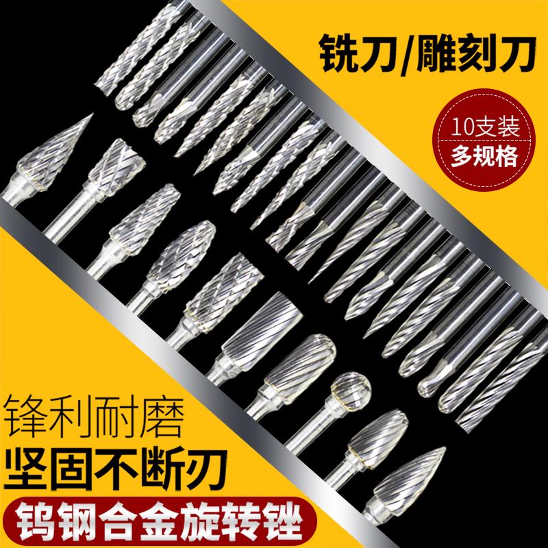刀金属电磨打磨头旋转挫电动锉刀头3 5 6mm硬质合金旋转锉钨钢铣