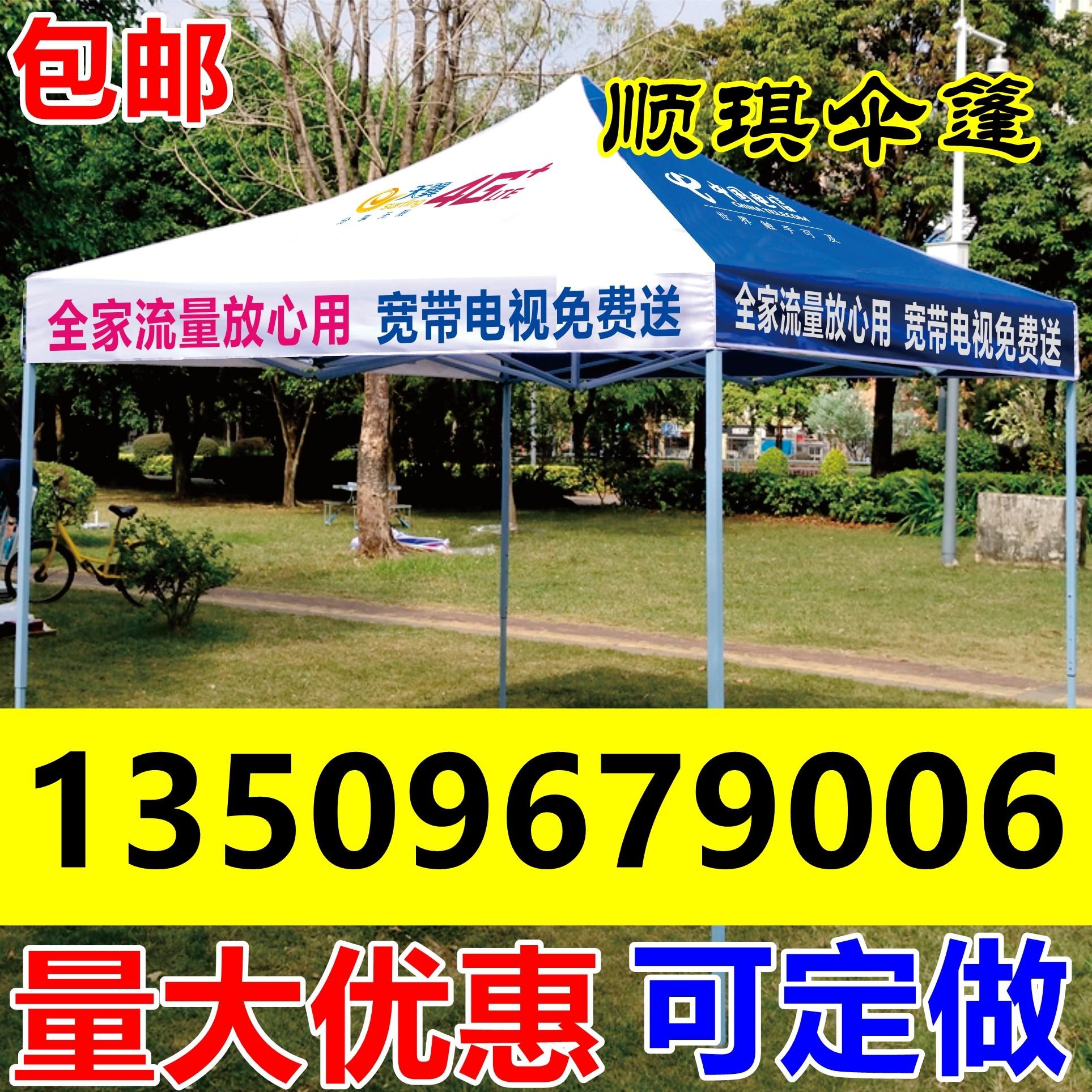 中国电信定制广告帐篷电信宣传活动帐篷电信户外印刷印字四脚帐蓬