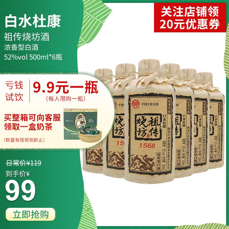 陕西白水杜康 祖传烧坊52度 高度浓香型国产白酒 亏钱首瓶试饮