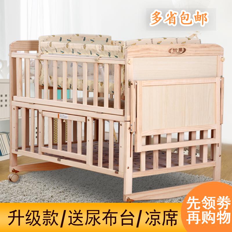 智童婴儿床实木无漆多功能摇篮床宝宝床新生儿BB床童床带蚊帐摇床