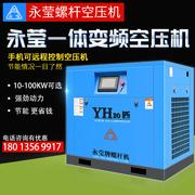 永莹螺杆式空压机空气压缩机大型高压气泵静音无声工业永磁变频机