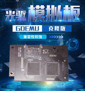 哑黑板 LEON·DIY 光驱模拟板 同步版 游戏 GDEMU Dreamcast