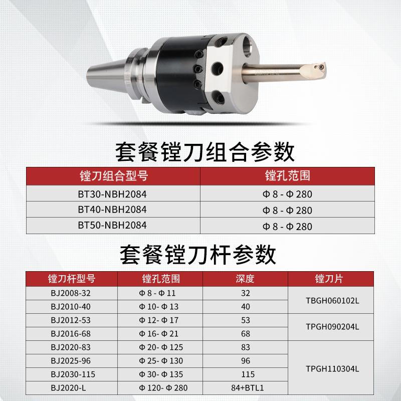 台湾NBH2084精镗头BT50/BT40/BT30微调镗刀杆加工中心镗孔器套装