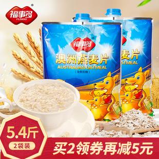 福事多原味纯燕麦片5.4斤 麦片无糖精即食未脱脂速食早餐代餐食品