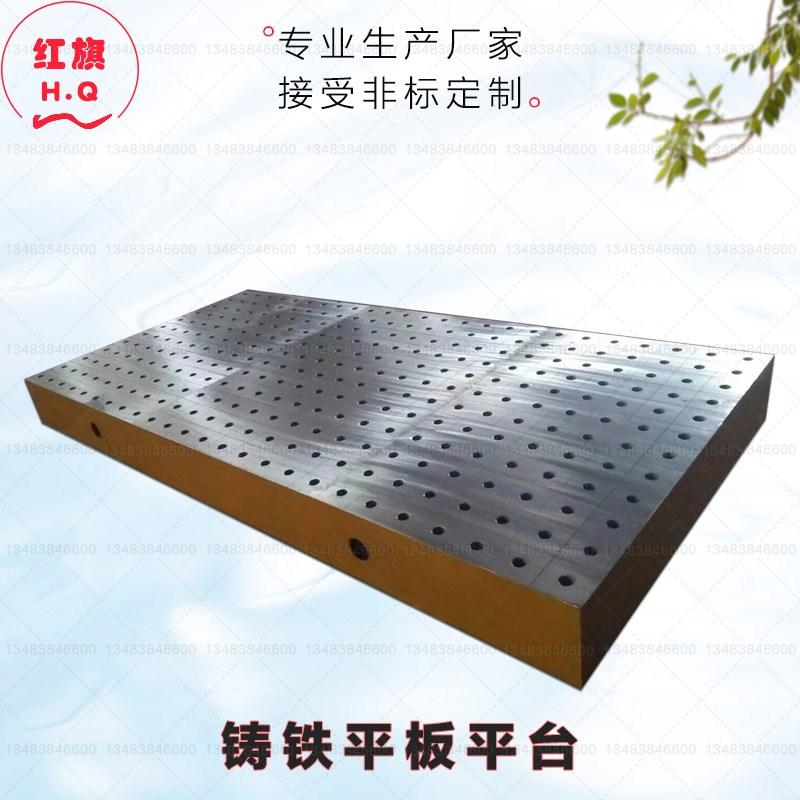 柔性平台铸铁平板测量焊接刮研钳工T槽工装夹具焊接划线焊接三维