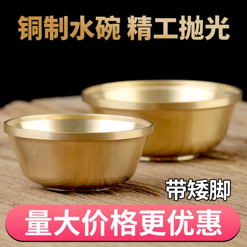 纯铜抛光供水杯佛堂贡杯碗佛前水碗净水杯圣水杯藏传家用供佛加厚