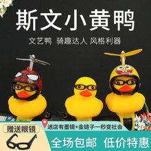 小黄鸭子带头盔涡轮增鸭破风鸭自行车骑行喇叭 抖音同款 会发光图片