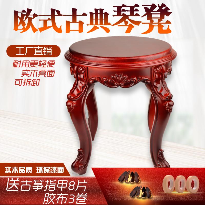 欧式钢琴凳