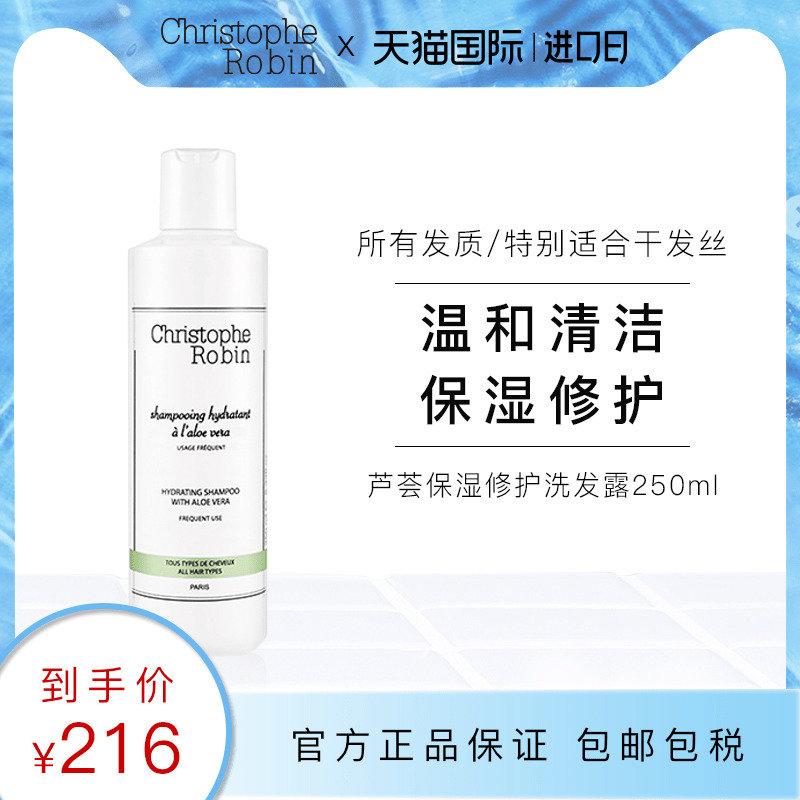 250ml芦荟保湿Robin温和洗发水CR修护洗发露