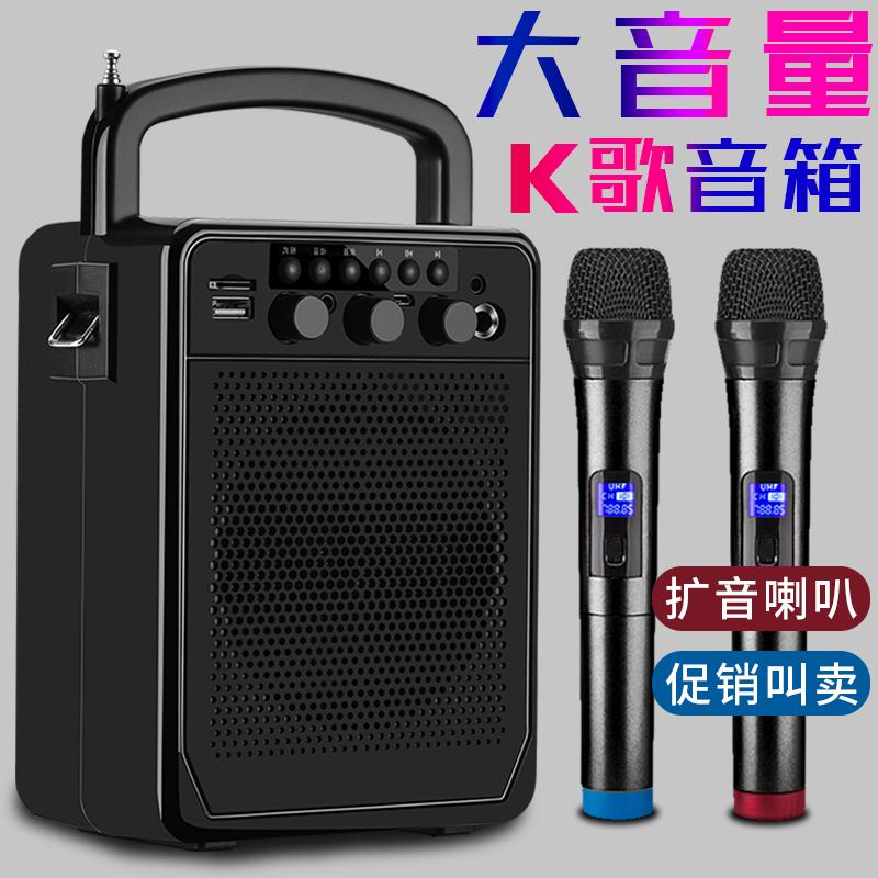 无线蓝牙音箱大音量带话筒户外手提小型广场舞低音炮 微信收钱提示音响家用K歌地推叫卖二维码收款语音播报器