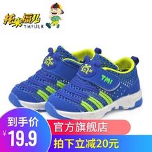 Tommy Full Summer Single-net Baby's Walking Shoes Non-slip Solid Soft-soled Sports Shoes Hollow-out Mesh Shoes for Boys