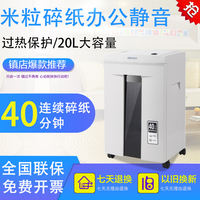 Effective shredder small household file shredder particles 9912 electric silent office commercial high power