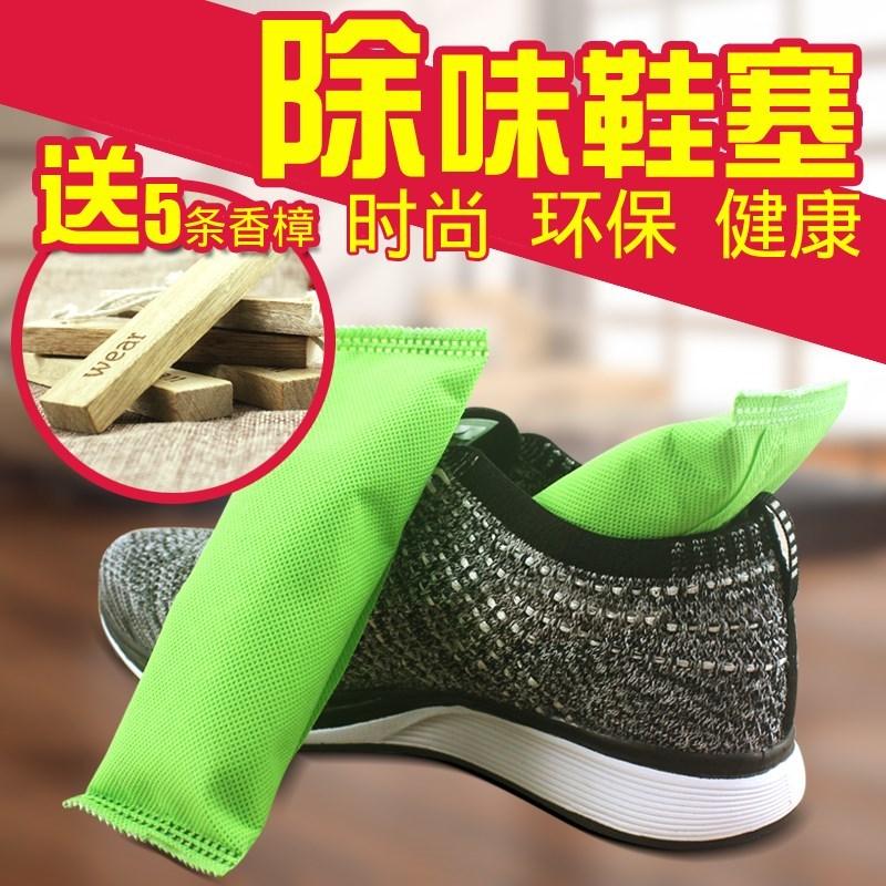 香薰蜂窝状防毒竹炭鞋塞鞋子除臭活性炭包专用家居滤芯防臭强力型