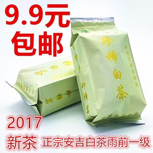 安吉白茶 正宗雨前一级2017新茶茶叶珍稀绿茶买2送封口器买4送1包