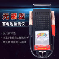 Electric car battery battery tester motorcycle battery capacity detector 6v12v battery table discharge fork