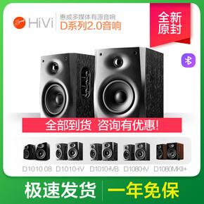 Hivi/惠威 D1010-IV4音箱D1010MKII D1080-IVB蓝牙电脑2.0音响