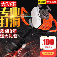 Yamaha high-power drilling agricultural single-person gasoline engine drilling piling planting fertilizing machine digging machine drilling machine