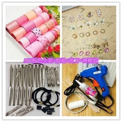 包邮 粉色系丝带新手 套餐蝴蝶结发夹套装发饰材料包品DIY手工A17