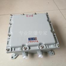 300 500防爆箱铝防爆600 700配电箱仪表模块箱柜接线箱300 400
