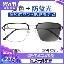 Presbyopic Glasses Male HD Anti-Blue-light Vision Near Intelligent Zoom Multifunctional Dual-light Chromotropic Aging Glasses for the Elderly