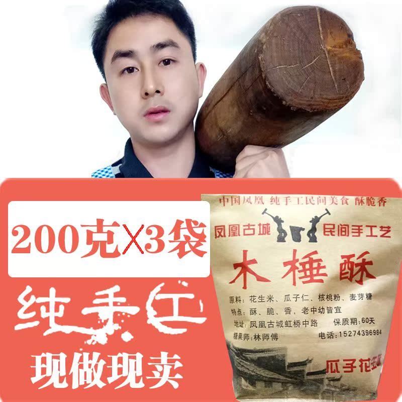 凤凰古城特产纯手工木锤酥散装瓜子花生核桃酥糖传统糕点糖果零食