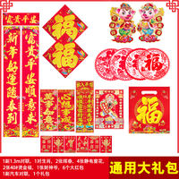 Spring Festival New Year couplets 2019 high-end gift package pig year Chinese New Year blessing word flocking bronzing new year custom