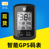 Walker small G bicycle code table road mountain children balance car waterproof wireless GPS speed riding odometer