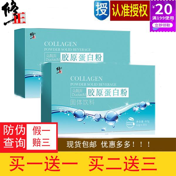 修正胶原蛋白粉深海鱼胶原肽白美容补水非口服液食用小分子正品